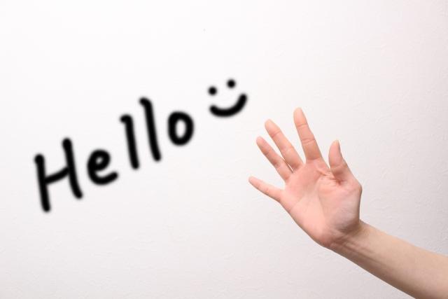 気持ちの良い挨拶のできる子供になるようにと、我が家の息子には挨拶を丁寧に教えて続けてきました。