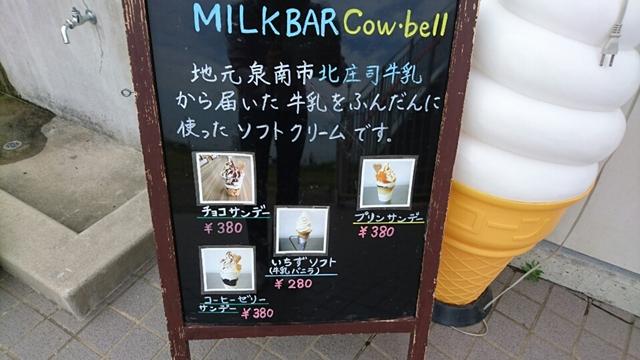 地場産牛乳で作られた「いちずソフトクリーム」は濃厚でありながら後味さっぱりのお勧めスイーツで、子供達も大喜びでした。