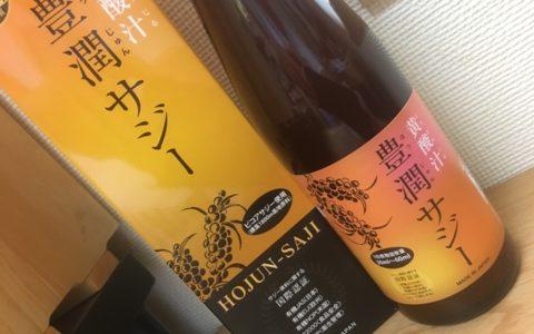 豊潤サジーを注文すると3日ほどで届きました。福岡から発送されているみたいなのですが、しっかりと梱包されて届きました。