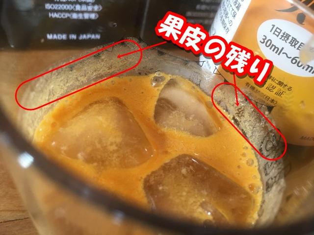 豊潤サジーを飲むと裏ごしした果皮がコップに残ります。