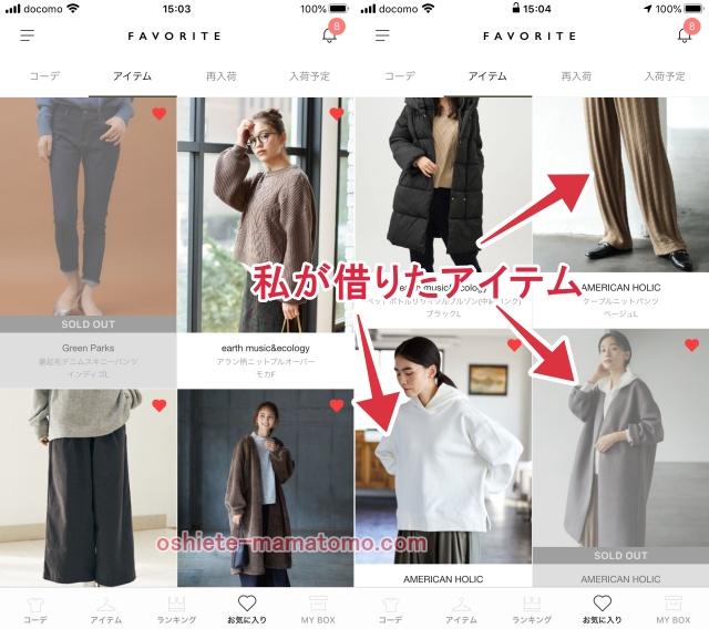メチャカリで気に入った洋服はお気に入りに登録しておくと、あとから探しやすいです。