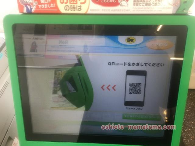 FamiポートでQRコードを読み込ませて、メチャカリの返却手続きを進めます。