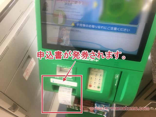 返却手続が完了すると、申込書がプリントアウトされますので、それをレジへ持っていきます。